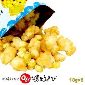 札幌おかき Oh!焼とうきび イメージは「おいしい焼きとうきび、そのものの味」。おかきは国産のもち米...