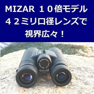 ミザール 10倍×大口径42ミリ双眼鏡 マルチコートレンズ採用のクリアーな視界 接眼部はツイストアップしますから見やすい位置がすぐに得られます。|sds-alpha