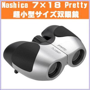 コンパクトサイズ双眼鏡 Nashica(ナシカ)7×18 Pretty ポケットサイズでコンサート、ライブ、旅行などに最適!|sds-alpha