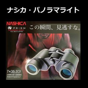 ナシカ パノラマナイト 双眼鏡 7×35ZCF BAK4高屈折率ガラス・フルマルチコート高級レンズ採用|sds-alpha