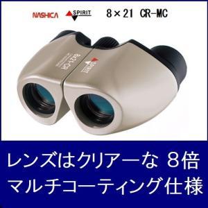 マルチコーティング仕様のNEWモデル新発売! クリアな見え味の8倍コンパクト双眼鏡 シャープな視界|sds-alpha