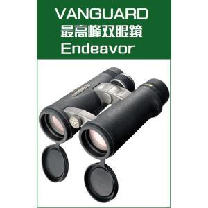 双眼鏡 VANGUARD 最高峰モデル (8倍×42mm) 防水設計 Endeavor ED 8420|sds-alpha