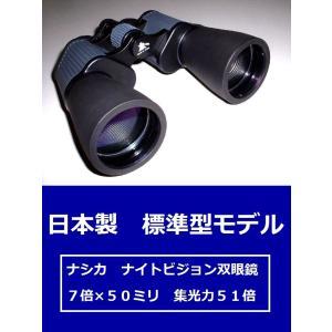 ナシカ ナイトビジョン 双眼鏡 7×50ZCF 50ミリ口径レンズ双眼鏡 天体観察、彗星観測 バードウォッチング、自然観察|sds-alpha