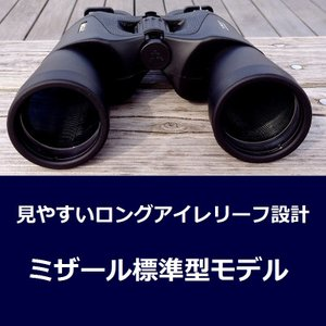 ミザール 双眼鏡 標準型7倍50ミリ・高品位モデル (BAK4マルチコートレンズ採用) 大口径50ミリレンズ 重厚な造りで双眼鏡の醍醐味を味わえます!|sds-alpha