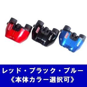 コールマン双眼鏡 8×21 ★小型・軽量双眼鏡 本体色:レッド・ブルー・ブラック選択可|sds-alpha
