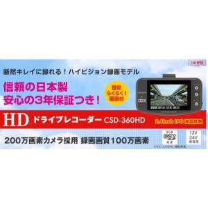 《送料無料》セルスター ドライブレコーダー CSD-360HD|sds