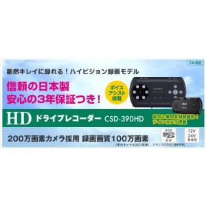 《送料無料》セルスター 前方・車内ツインカメラ搭載 ドライブレコーダー CSD-390HD|sds