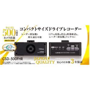 《送料無料》セルスター ドライブレコーダー CSD-500FHR|sds