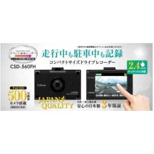 《送料無料》セルスター ドライブレコーダー CSD-560FH|sds
