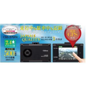《送料無料》セルスター GPS搭載 ドライブレコーダー CSD-570FH|sds
