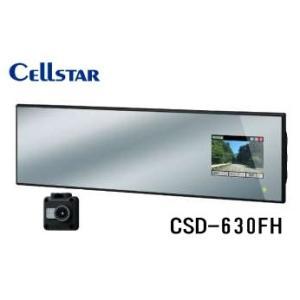 《送料無料》セルスター GPS搭載 セパレート型ハーフミラータイプ ドライブレコーダー CSD-630FH|sds