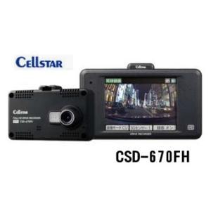 《送料無料》セルスター 2.4インチタッチパネル搭載 超速GPS採用 ドライブレコーダー CSD-670FH|sds