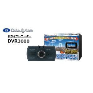 《送料無料》データシステム GPS搭載 広視野ウルトラワイド録画 ドライブレコーダー DVR3000|sds
