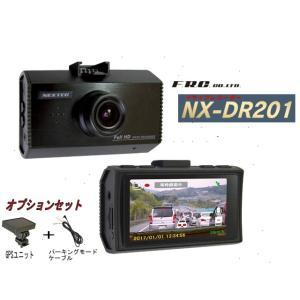 《送料無料》F.R.C エフ・アール・シー ドライブレコーダー NX-DR201 (GPS・駐車録画 安心セット GPSユニット+パーキングモードケーブル付き)|sds