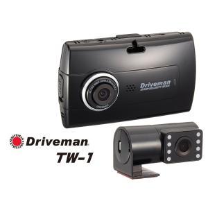《送料無料》2カメラ同時録画 セカンドカメラセパレートタイプ ドライブマン ドライブレコーダー TW-1|sds