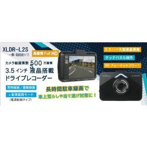 《送料無料》ワーテックス 高画質フルHD 3.5インチ液晶 駐車監視録画可能 ドライブレコーダー XLDR-L2S-B (電源配線タイプ)|sds