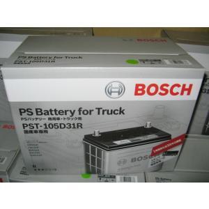 《送料無料》トラック・商用車用 BOSCHバッテリー PST-105D31R|sds