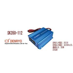 《送料無料》電菱 正弦波インバーター SK350-112|sds
