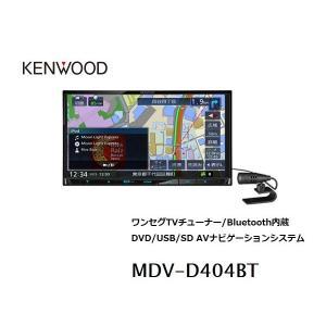《送料無料》KENWOOD Bluetooth内蔵 ワンセグ DVD/USB/SD AV彩速ナビ MDV-D404BT|sds