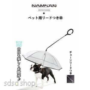 ペット アンブレラ 犬用 傘 散歩 犬 折りたたみ リードつき ペット 小型犬 中型犬 雨具 愛犬 ...