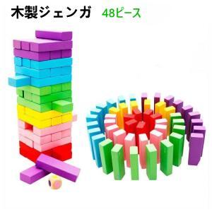 【ポイント5倍】木製 ジェンガ 6色 48ピース 知育玩具 子供 大人 おもちゃ 積み木・ドミノ・ブロックとしても遊べる アンバランス
