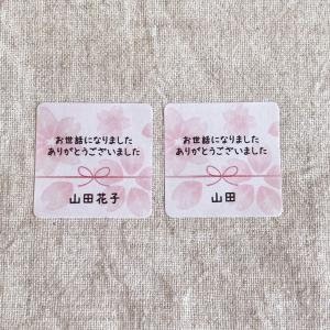 お世話になりましたシール  桜 和シール 3cm正方形 40枚【名入れ】NO.286|se-label