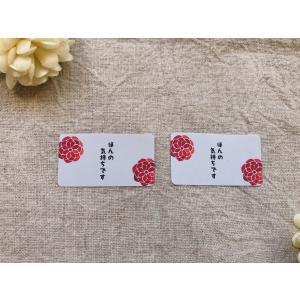 お花の ほんの気持ちです シール 65枚 和シール NO.250|se-label