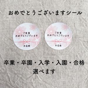 桜のおめでとうシール  卒業ギフトに 48枚 【名入れ】NO.18|se-label