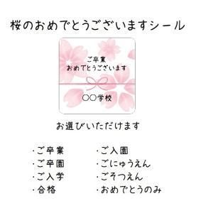 おめでとうシール 桜  卒業・入学に 40枚 【名入れ】NO.28|se-label