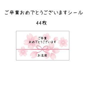卒業おめでとうシール 桜 44枚【名入れ】NO.29|se-label
