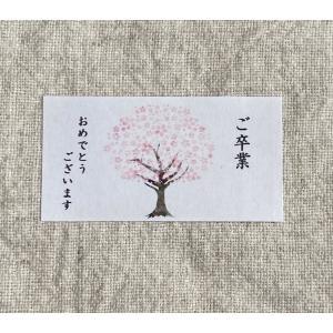 卒業おめでとうシール 桜 和シール 44枚 NO.51|se-label