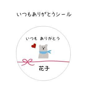いつもありがとうシール 3cm丸48枚【名入れ】NO.36|se-label