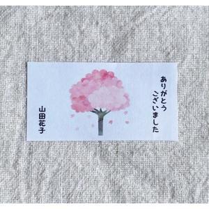 桜のありがとうございましたシール 和シール 44枚【名入れ】NO.50|se-label