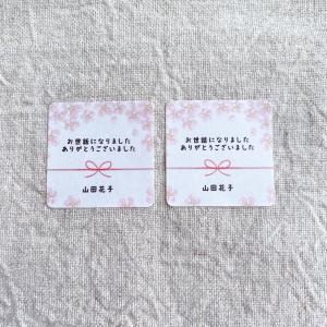 お世話になりましたシール 桜 3cm正方形 40枚【名入れ】NO.57|se-label