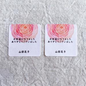 お世話になりましたシール  退職、引っ越しに 3cm正方形 40枚【名入れ】NO.59|se-label