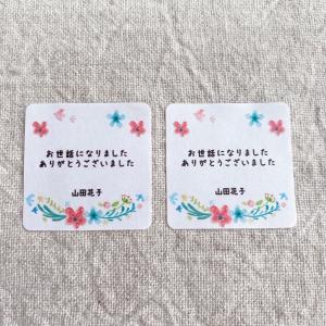 お世話になりましたシール 3cm正方形 40枚【名入れ】NO.63|se-label