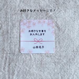 お好きな文章でオリジナルシール 桜 3cm正方形 40枚【名入れ】NO.57|se-label