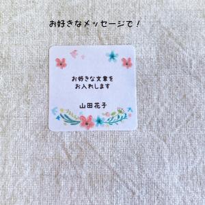 お好きな文章でオリジナルシール お花 3cm正方形 40枚【名入れ】NO.63|se-label
