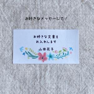 お好きな文章で お花の名入れシール 44枚【名入れ】NO.291|se-label