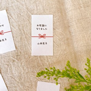 お世話になりましたシール シンプル 熨斗シール 44枚【名入れ】NO.84|se-label