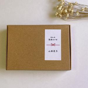 ほんの気持ちですシール シンプル 熨斗シール 44枚【名入れ】NO.85|se-label