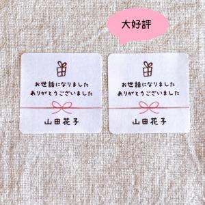 お世話になりましたシール シンプル 3cm正方形 40枚【名入れ】NO.248|se-label