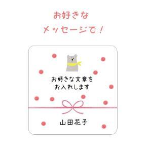 お好きな文章でオリジナルシール  水玉白くま 3cm正方形  40枚【名入れ】NO.216|se-label