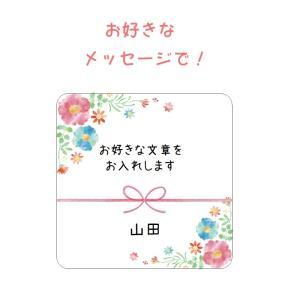 お好きな文章でオリジナルシール お花 3cm正方形 40枚【名入れ】NO.247|se-label