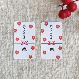 ホンノキモチ シール 65枚  NO.87|se-label