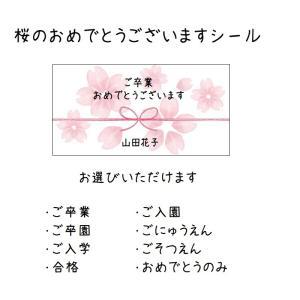 桜のおめでとうシール  卒業・入学ギフトに 44枚 【名入れ】NO.29|se-label