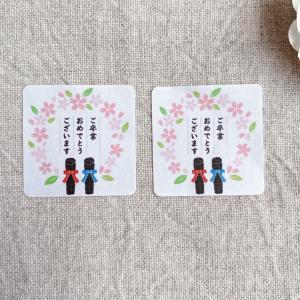 卒業おめでとうシール 桜 卒業証書 和シール 40枚 NO.109|se-label