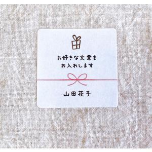 お好きな文章でオリジナルシール プレゼント 4cm正方形24枚【名入れ】NO.19|se-label