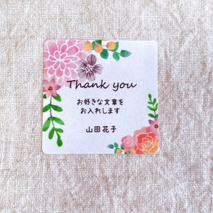 お好きな文章でオリジナルシール お花 4cm正方形24枚【名入れ】NO.168|se-label