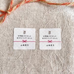 お世話になりましたシール 水玉 プレゼント 3cm正方形 40枚【名入れ】NO.121|se-label